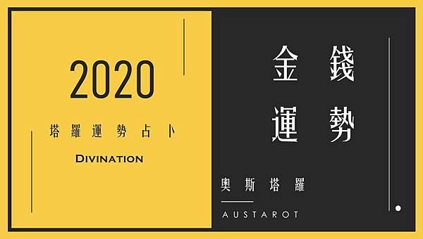 2020金錢運勢封面.jpg