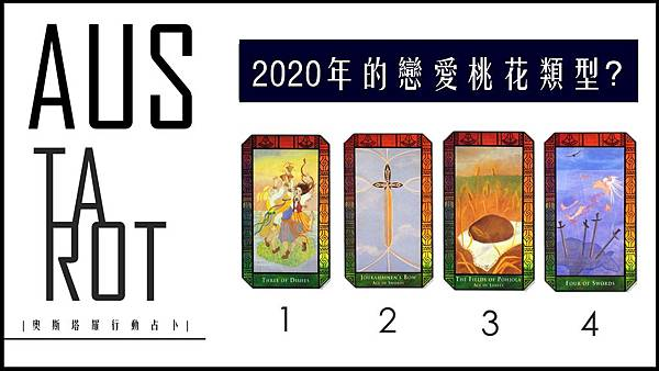 20191231 2020年的戀愛桃花類型?.jpg