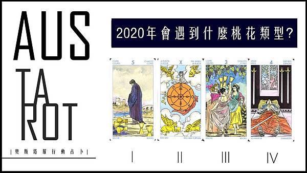 20200204 2020年會遇到什麼桃花類型?.jpg