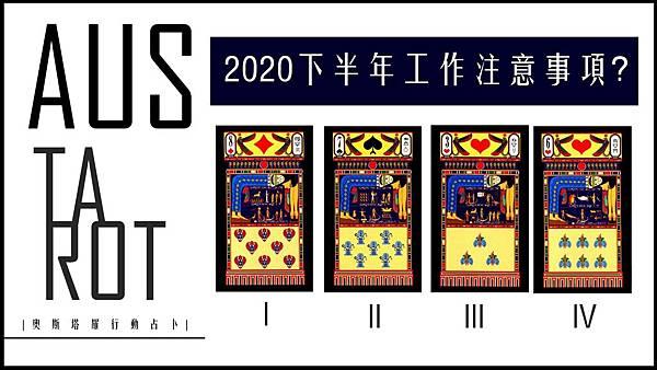20200531 2020下半年工作注意事項?.jpg