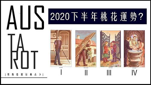 20200607 2020下半年桃花運勢?.jpg