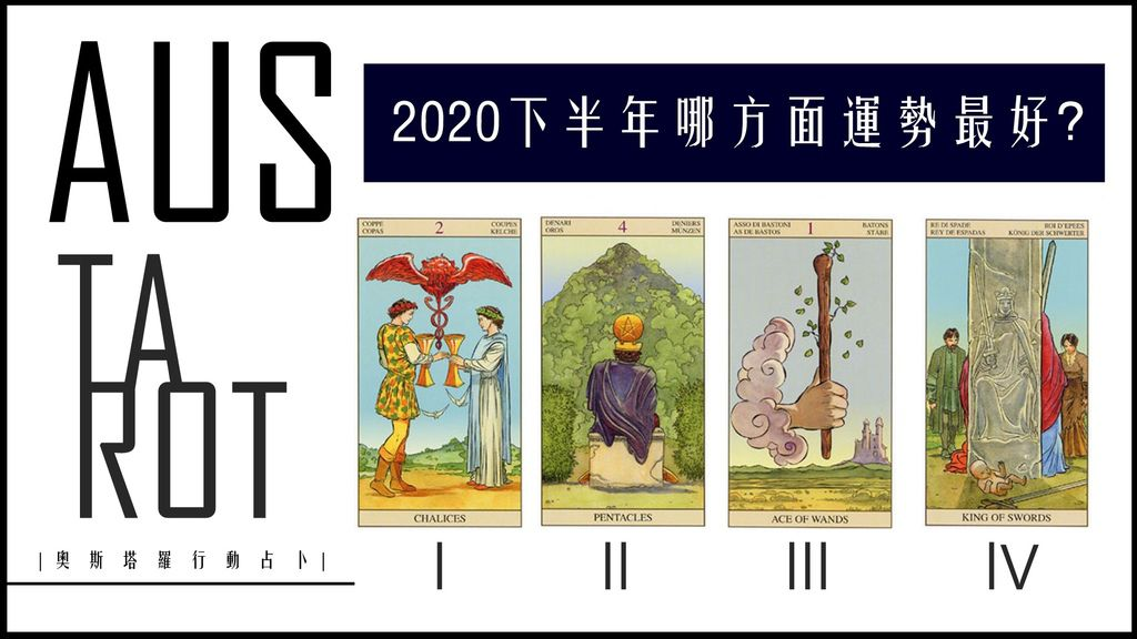 20200620 2020下半年你的運勢哪方面最好?.jpg