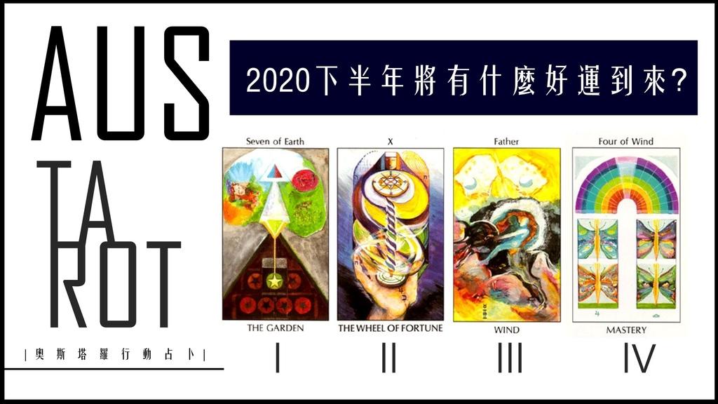20200714 2020下半年將有什麼好運到來?.jpg