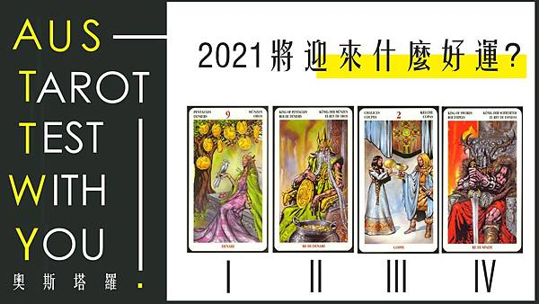 202012222021將迎來什麼好運?.jpg