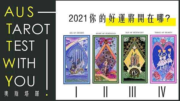 20201228 2021你的好運將開在哪?.jpg