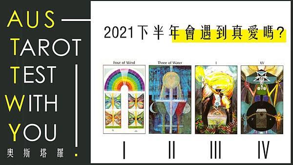 20210613 2021下半年會遇到真愛嗎?.jpg