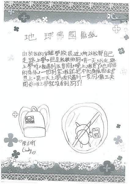 陳右昕心得_地球佛國貼紙.jpg