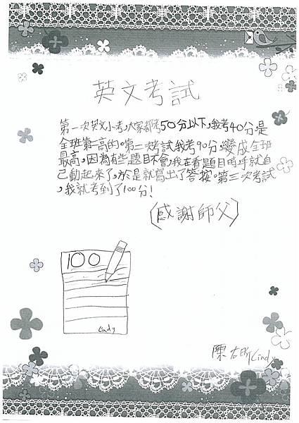 陳右昕心得_英文考試.jpg