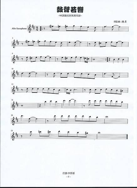 鼓聲若響譜