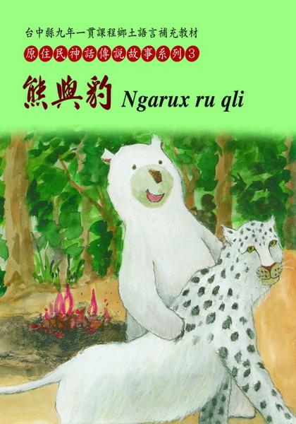 熊與豹封面02.jpg