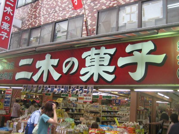 上野的零食店