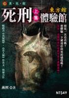 死刑體驗館-東方館封面