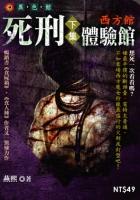 死刑體驗館-西方館封面