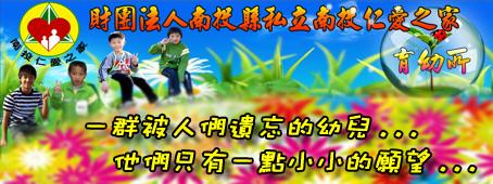 0104仁愛之家拷貝.jpg