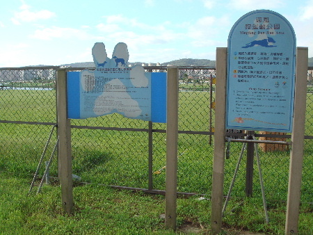2008_1017_153716有一塊大草地可以讓狗兒盡情奔跑.JPG
