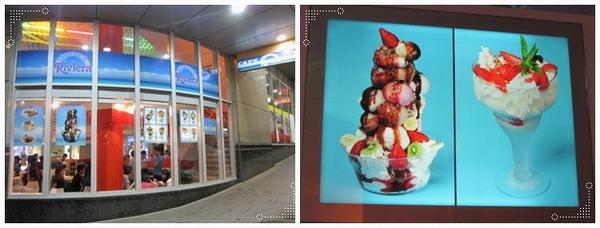 自費行程3,冰淇淋店