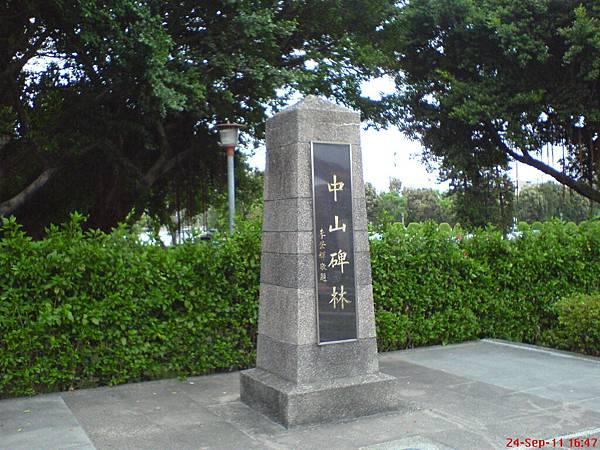 國父紀念館01