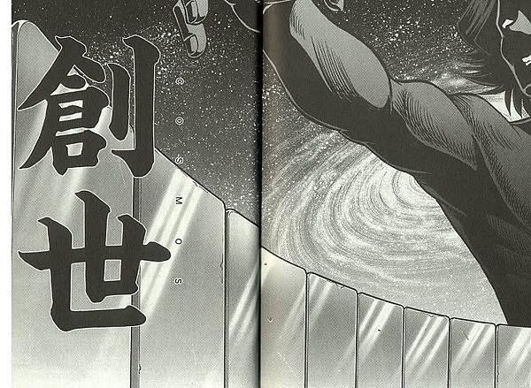 天地創世 02