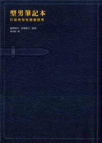 型男筆記本