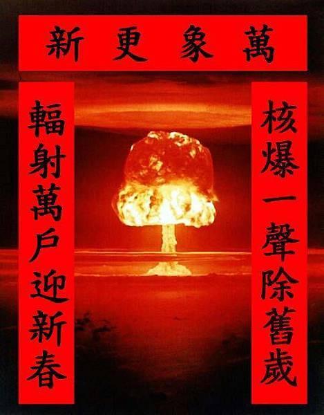 核爆一聲除舊歲