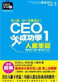 CEO成功學 1 人脈筆記