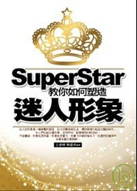 SuperStar:教你如何塑造迷人形象