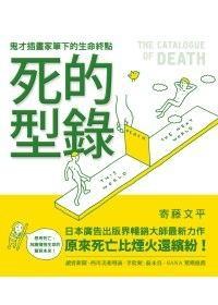 死的型錄:鬼才插畫家筆下的生命終點