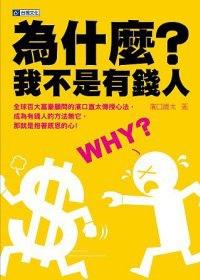 為什麼?我不是有錢人:正向思考金錢的50個吸引力法則 讓你20年也能賺到50億