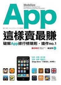 App這樣賣最賺:破解App排行榜規則,搶作no.1