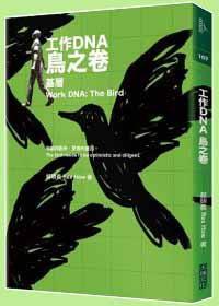 工作DNA 鳥之卷:基層