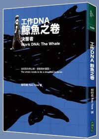 工作DNA 鯨魚之卷:決策者