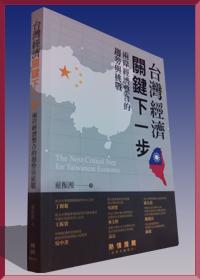 台灣經濟關鍵下一步