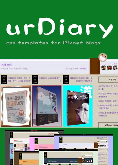 urDiary 400x560