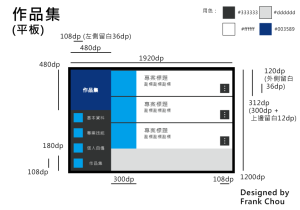 作品集 (平板) 300x210