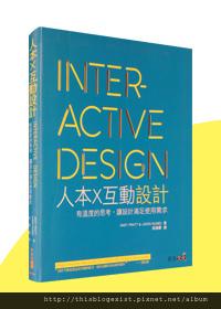 人本X互動設計:有溫度的思考,讓設計滿足使用需求