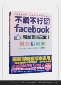 不讚不行的facebook粉絲頁自己做!
