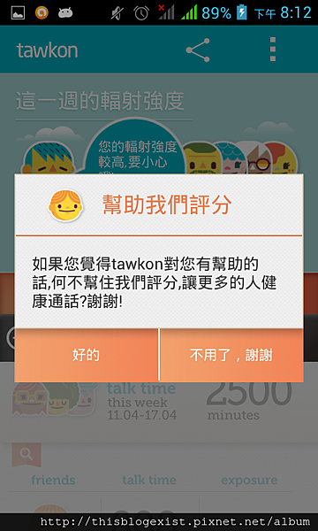 tawkon手机辐射报警器 2.0.3.6 截圖03