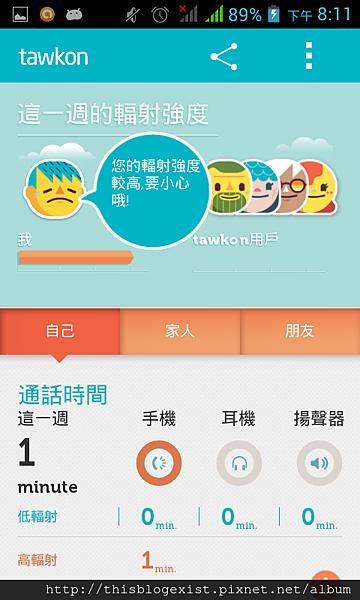 tawkon手机辐射报警器 2.0.3.6 截圖02