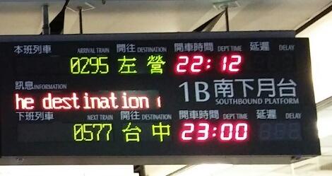 高鐵月台.jpg