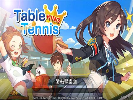 乒乓球王01
