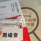 2016台灣資料科學年會