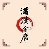 2016 滿漢全席設計思考工作坊