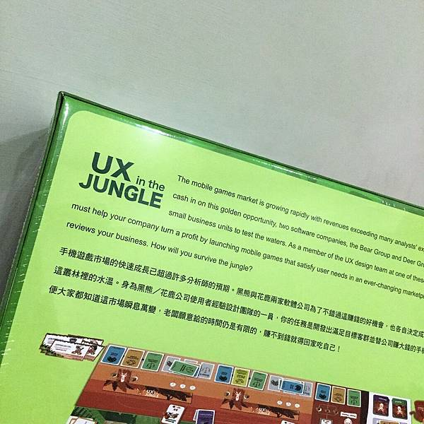 UX in the Jungle 04
