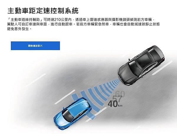 主動車距定速控制.jpg