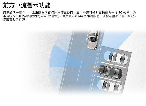 前方車流警示功能.jpg