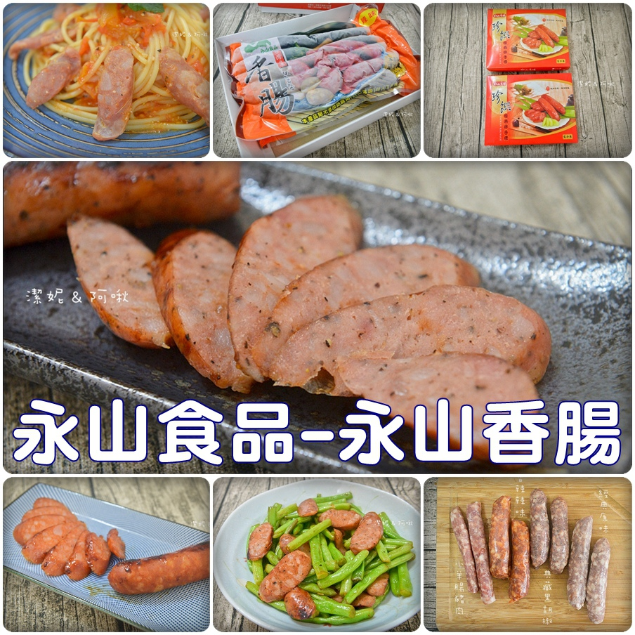 永山香腸.jpg