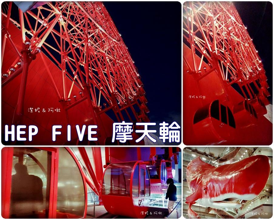 HEP FIVE摩天輪.jpg