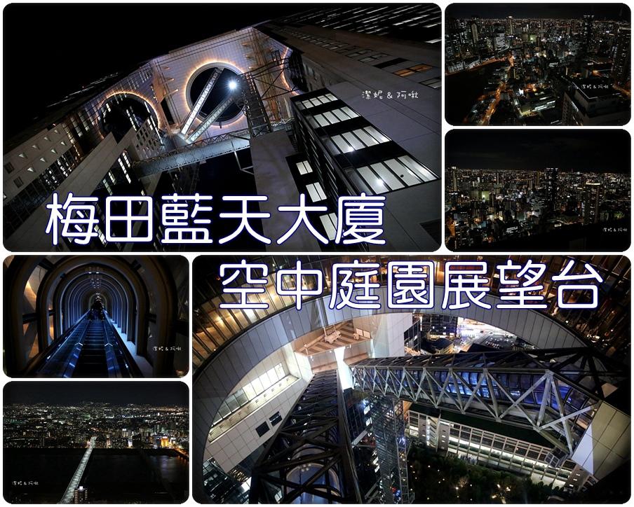 梅田藍天大廈.jpg