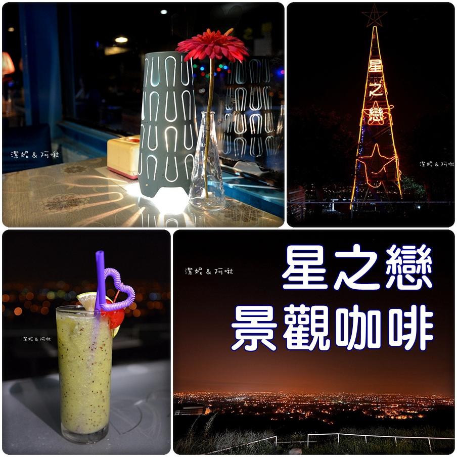 星之戀景觀咖啡.jpg