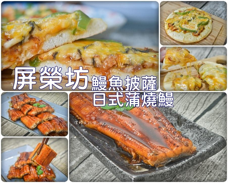 屏榮坊蒲燒鰻魚.jpg
